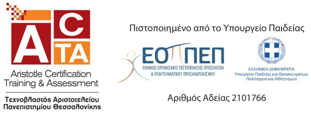 acta certification εοππεπ πιστοποίηση 2