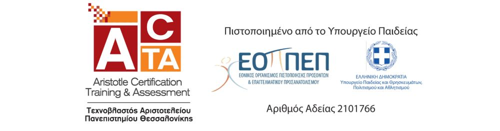 acta certification εοππεπ πιστοποίηση